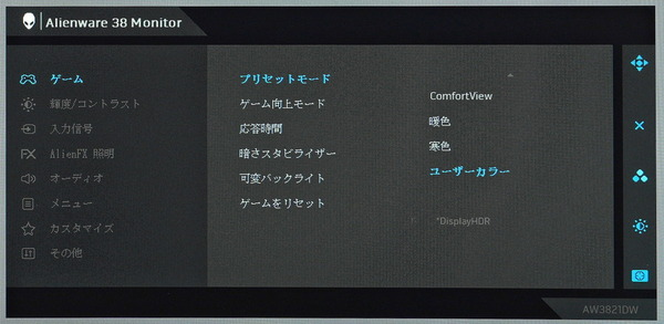 Alienware AW3821DW_OSD_Color (2)