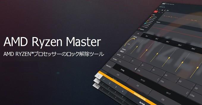 AMD Ryzen Masterユーティリティ