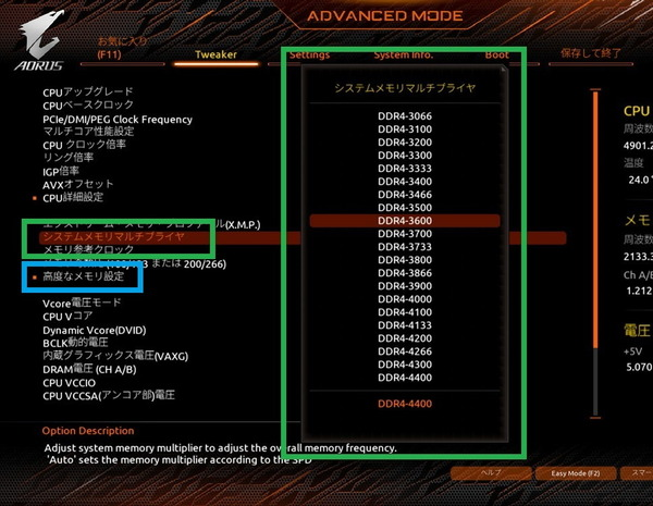 Intel_GIGABYTE_memory-OC_3