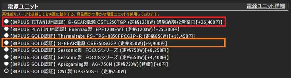 G-GEAR CST1250 TGP_price
