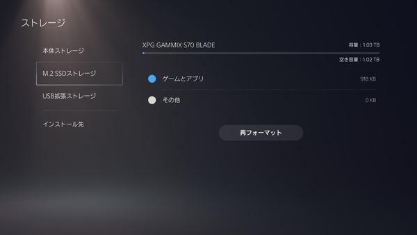 XPG GAMMIX S70 BLADE 1TB_Volume_inPS5