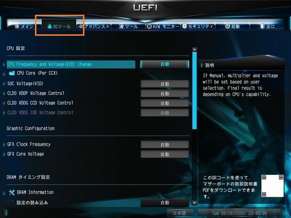 ASRock DeskMini X300_BIOS_OC_1