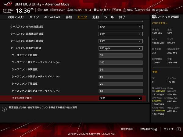 ASUS ROG STRIX Z590-I GAMING WIFI_BIOS_Fan_7