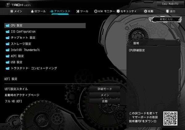ASRock X299 Taichi CLX_BIOS_2