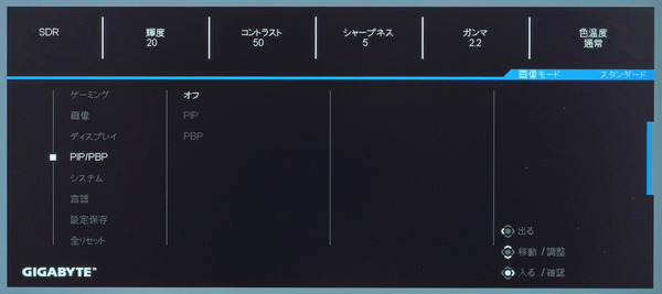 GIGABYTE M28U_OSD_menu (4)