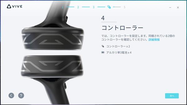 HTC VIVE Cosmos_software_setup_20