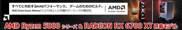 Radeon RX 6700 XT BTO PC_TSUKUMO