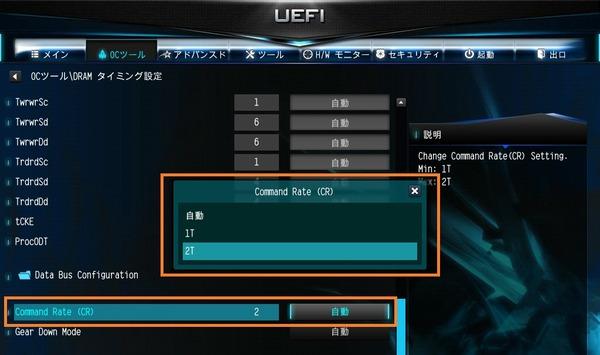 ASRock DeskMini A300_BIOS_memory OC_5