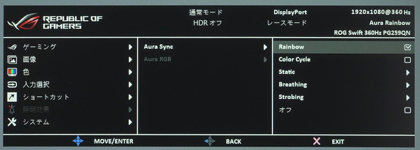 ASUS ROG Swift 360Hz PG259QN_OSD_LED_Aura-RGB_1