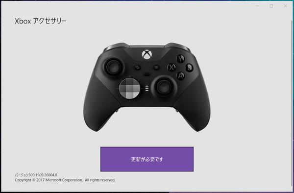 Xbox accessary_Elite2_FW-update (1)