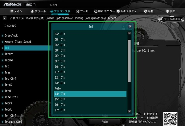 ASRock X470 Taichi_BIOS_OC_13