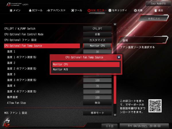 ASRock Z590 Phantom Gaming-ITXTB4_BIOS_Fan_4