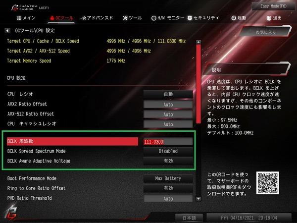 ASRock Z590 Phantom Gaming-ITXTB4_BIOS_OC_12