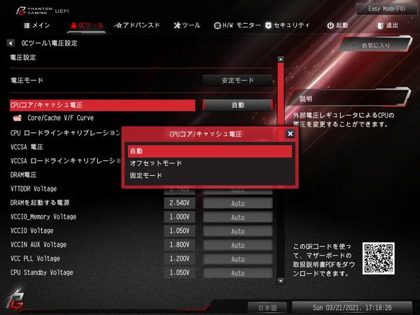 ASRock Z590 PG Velocita_BIOS_OC_12