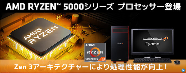 PC-Koubou_Ryzen 5000 BTO PC