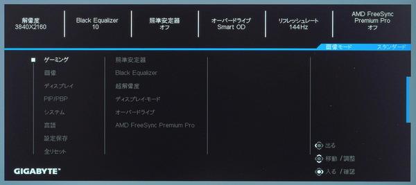 GIGABYTE M28U_OSD_menu (1)