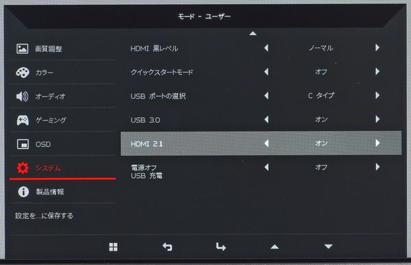 Acer Predator XB323QK NV_OSD_HDMI2.1