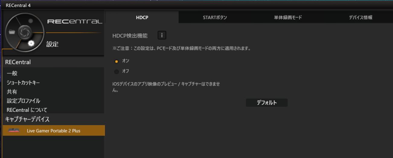AVerMedia Live Gamer Portable 2 PLUS_Setting_1
