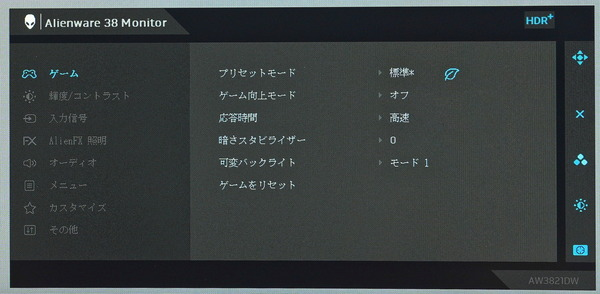 Alienware AW3821DW review_01583_DxO