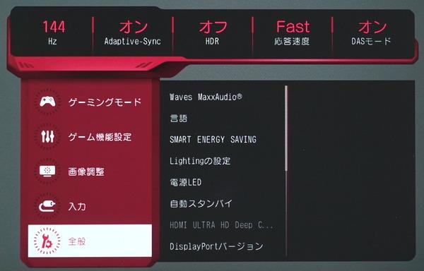LG 27GN950-B_OSD_menu (5)