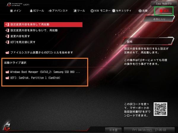 ASRock Z590 Phantom Gaming-ITXTB4_BIOS_5