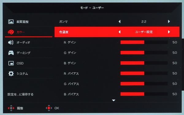 Acer Nitro XV282K KV_OSD_Color-Temp_user