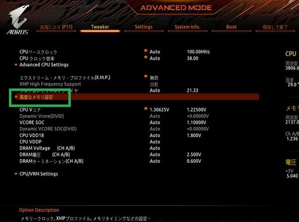 AMD_GIGABYTE_memory-OC_5