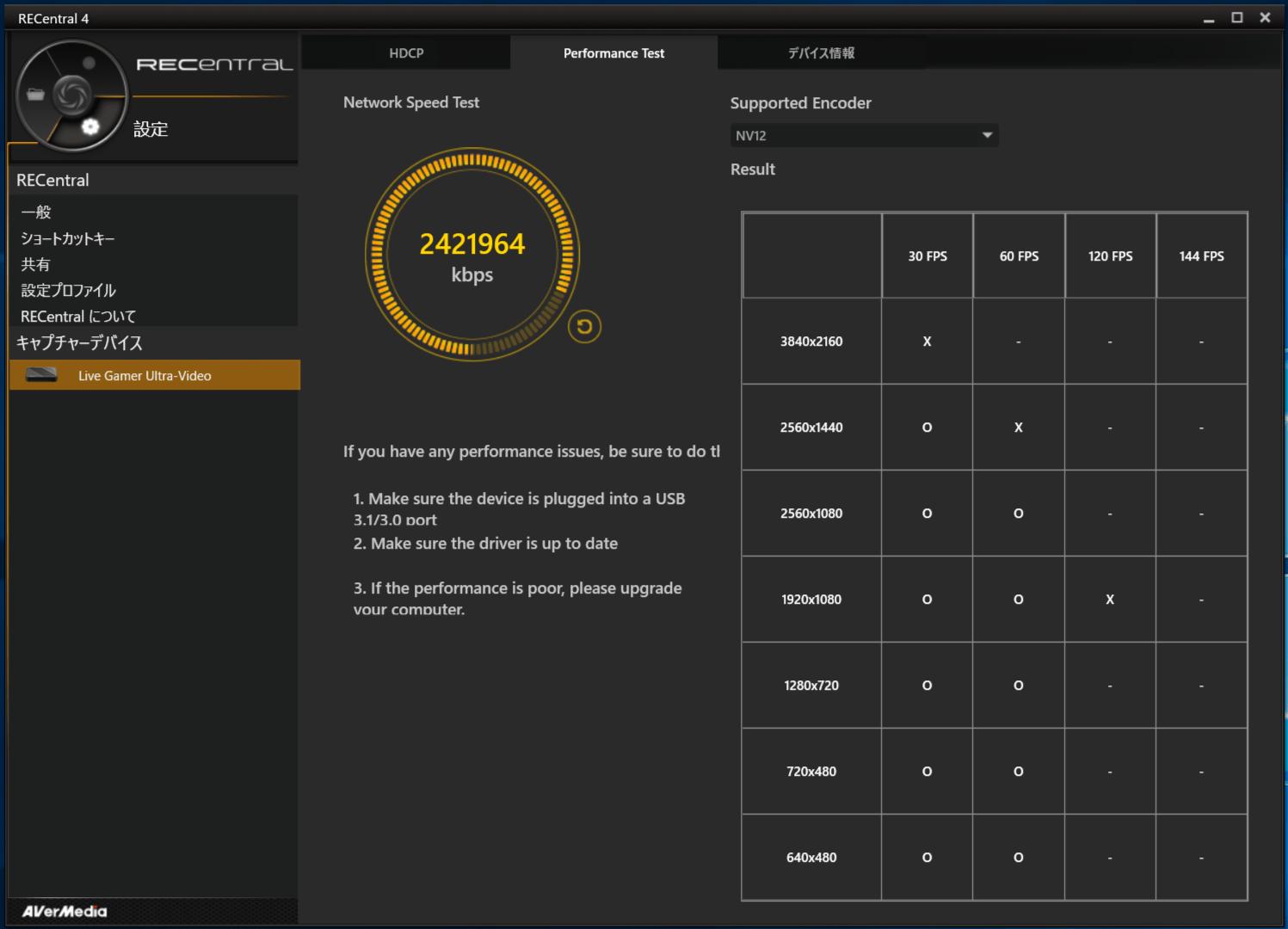 AVerMedia Live Gamer Ultra_Performance test_ASMedia