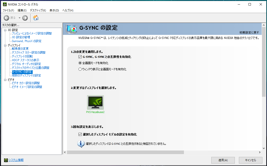 G-Sync-compatible_another