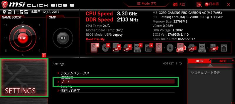 MSI X299 GAMING PRO CARBON AC_BIOS_8