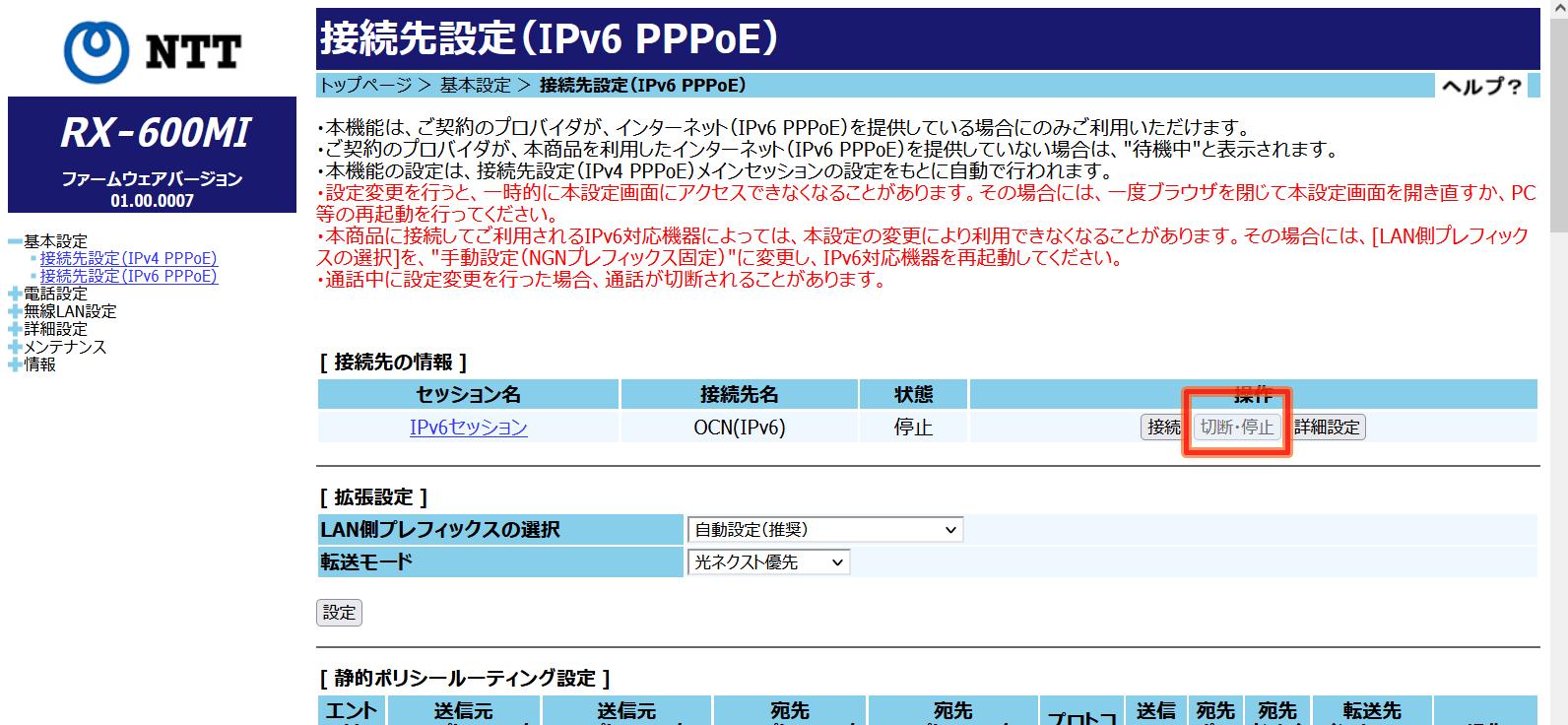 RX-600MI_PPPoE (2)