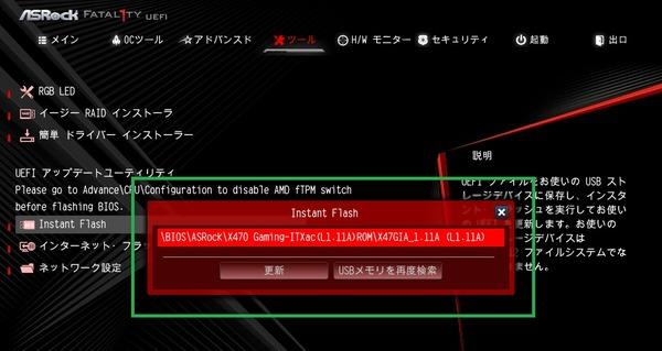 ASRock Fatal1ty X470 Gaming-ITX/ac_BIOS_6