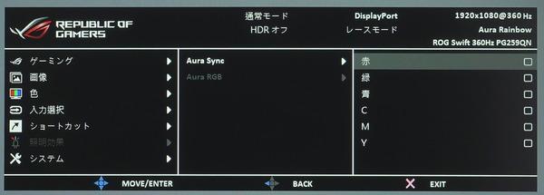 ASUS ROG Swift 360Hz PG259QN_OSD_LED_Aura-RGB_2