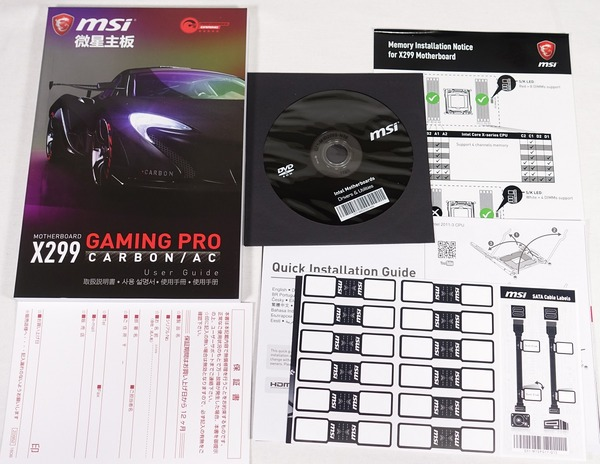 MSI X299 GAMING PRO CARBON AC review_08135