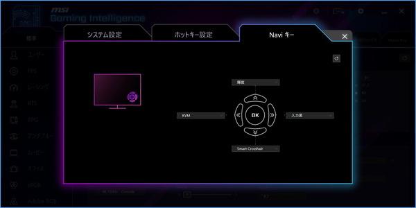 MSI Gaming OSD 2.0_6-3_config_navi-Key