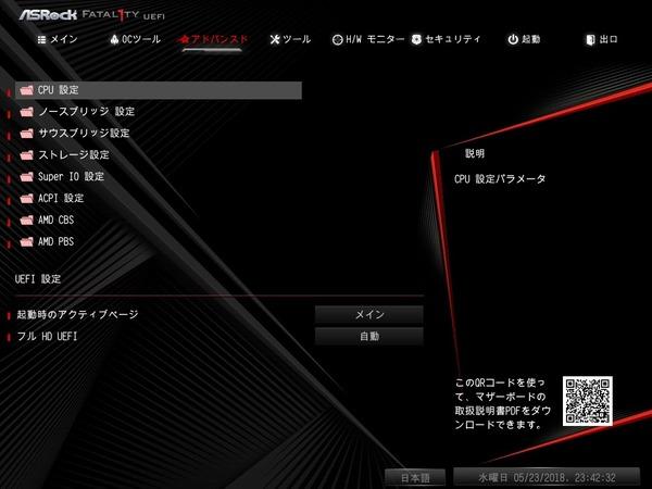 ASRock Fatal1ty X470 Gaming-ITX/ac_BIOS_2