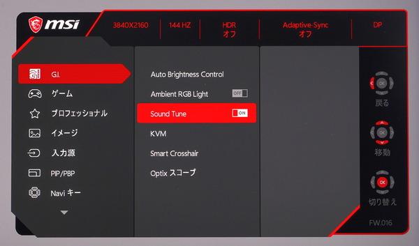 MSI Optix MPG321UR-QD_OSD_Sound-Tune