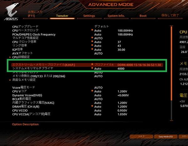 Intel_GIGABYTE_memory-OC_2
