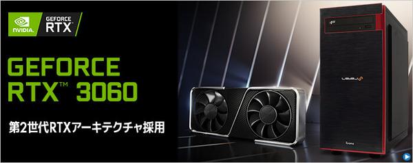 GeForce RTX 3060 BTO_PC Koubou