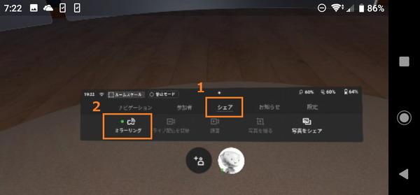 Oculus Quest_Cast-Mirroring