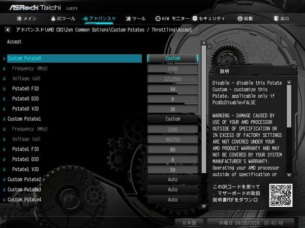ASRock X470 Taichi_BIOS_OC_10