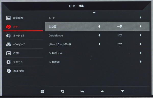 Acer Predator XB323QK NV_OSD_Color-Settings (1)
