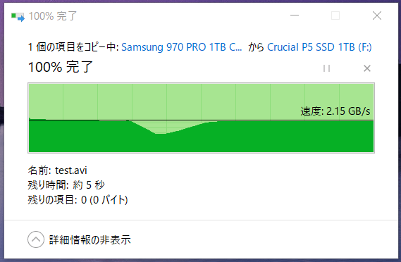 Crucial P5 SSD 1TB_Copy-Movie_SC