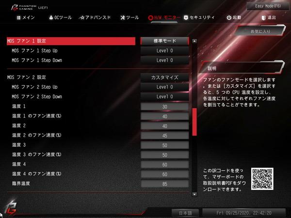 ASRock Z590 PG Velocita_BIOS_MOS-Fan_1