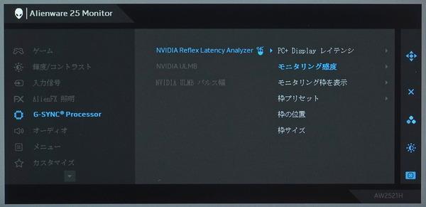 Alienware AW2521H_OSD_Reflex Latency Analyze