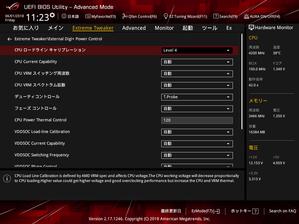 ASUS ROG CROSSHAIR VII HERO (Wi-Fi)_OC Test_BIOS (3)