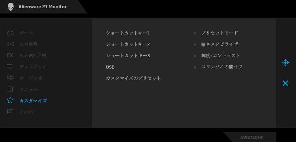 Alienware 27 AW2720HF_OSD_menu_7_customize