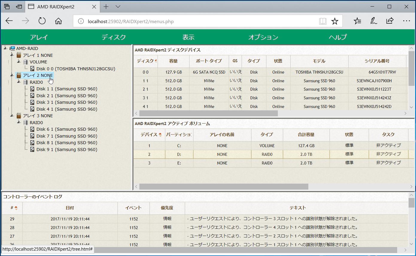 RAIDXpert2_7