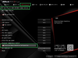 ASRock Fatal1ty X470 Gaming-ITX/ac_BIOS_OC_5a