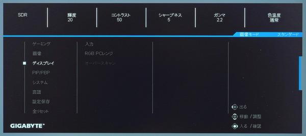 GIGABYTE M28U_OSD_menu (3)